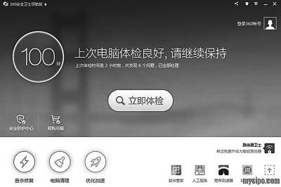GUI de Qihoo 360