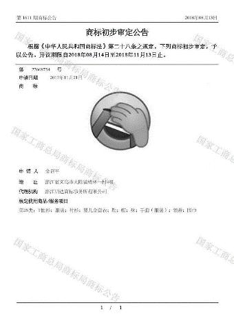Publication de l'office chinois des marques montrant l'émoticône