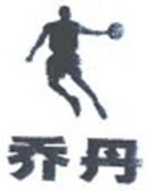 Qiaodan Sports trademark